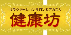神田の洗体・マッサージ・アカスリ【健康坊】